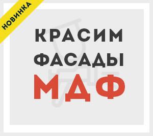 Покраска фасадов МДФ в Луганске